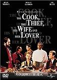 コックと泥棒,その妻と愛人 [DVD]