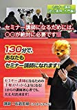 �͂��߂ẴZ�~�i�[�J�� �`�Z�~�i�[���S�҂̂��߂̏����p�E�J�Ö@�Ƃ�?�`[RAB-1003][DVD]
