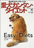 愛犬カンタン・ダイエット (エイムック—愛犬のトラブル・バスターズ (573))