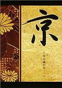 京~古の扉が今…~[DVD]
