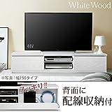 背面収納テレビ台 幅120cm ホワイト