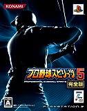 プロ野球スピリッツ 5 完全版(初回生産版:全収録選手 データブック付き 豪華BOX仕様)