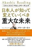 [2014?2018]アカシックリーディング 日本人が知って変えていくべき重大な未来