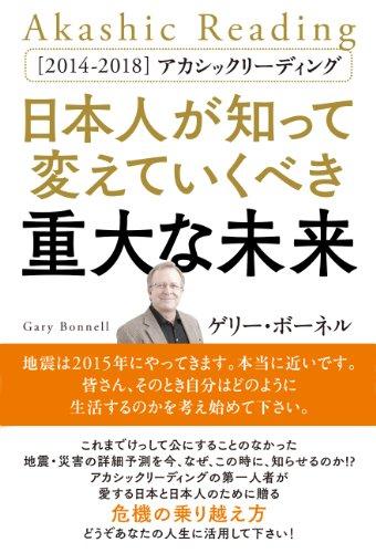 [2014~2018]アカシックリーディング 日本人が知って変えていくべき重大な未来