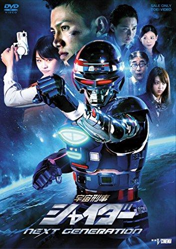 宇宙刑事シャイダー NEXT GENERATION [DVD]