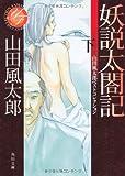 妖説太閤記 下 山田風太郎ベストコレクション (角川文庫)
