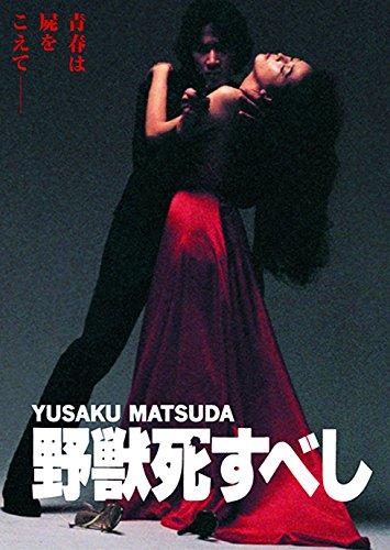野獣死すべし 角川映画 THE BEST [DVD]