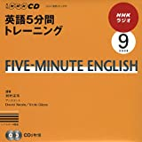 NHKラジオ英語5分間トレーニング 2009 9 (NHK CD)