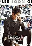 イ・ジュンギin 朝鮮ガンマン<スペシャル・メイキング>vol.2 [DVD]