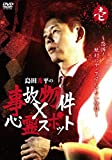『島田秀平の事故物件×心霊スポット』壱巻 [DVD]