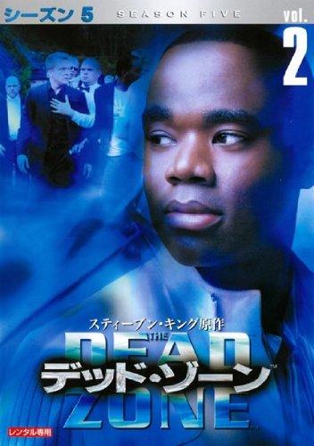 デッド・ゾーン シーズン5 Vol.2(第58話 第59話)