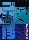 ゴルゴ13 171 (SPコミックス) [コミック] / さいとう たかを (著); リイド社 (刊)