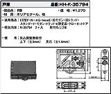 戸車(HHK3-5794) [RB]ラフォレスタブロンズ