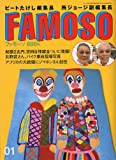 FAMOSO (ファモーソ)