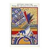 Jewish New Years Greeting Cards for Rosh Hashanah. Multicolored Gold Stamped and Printed in Israel.