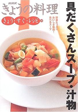 具だくさんスープ・汁物 (NHKきょうの料理 きょう・すぐ・レシピ)