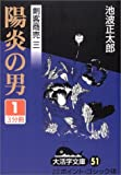 剣客商売〈3〉陽炎の男(1) (大活字文庫)