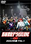 闘龍門伝説~2003年編 File.1~ [DVD]