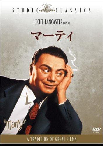 マーティ [DVD]