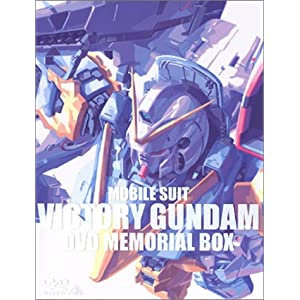 機動戦士Vガンダム DVDメモリアルボックス (2005)