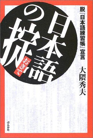 日本語の掟