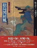 絵は語る (9) 松島図屏風-俵屋宗達筆 座敷からつづく海-