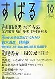 すばる 2013年 10月号 [雑誌]