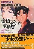 金田一少年の事件簿 (File23) (講談社漫画文庫)