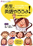 先生、英語やろうよ!(CD付)