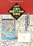 広重の諸国六十余州旅景色—大日本国細図・名所図会で巡る (古地図ライブラリー)