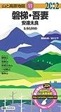 山と高原地図 11. 磐梯・吾妻 安達太良2012