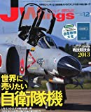 J Wings (ジェイウイング) 2013年12月号