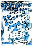 Harold‐T100Peace―安斎肇作品集 (〔新風舎文庫〕―Post card book)