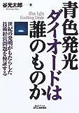 青色発光ダイオードは誰のものか―世紀の発明がもたらした技術経営問題を検証する (B)
