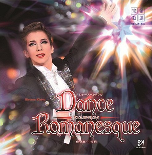 Dance Romanesque 月組大劇場公演ライブCD