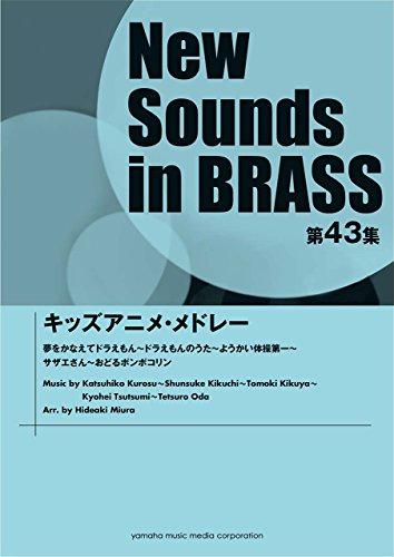 NSB第43集 キッズアニメ・メドレー (New Sounds in BRASS)