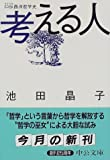 考える人—口伝(オラクル)西洋哲学史 (中公文庫)