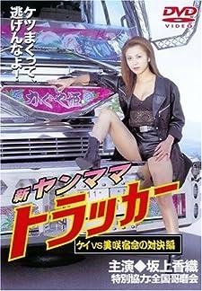 新・ヤンママトラッカー ケイVS美咲宿命の対決編