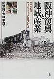 阪神復興と地域産業―神戸市長田ケミカルシューズ産業の行方