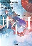 小林洋介の最後の事件—多重人格探偵サイコ (角川文庫)