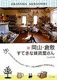 岡山・倉敷すてきな雑貨屋さん