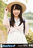 AKB48 公式生写真 心のプラカード 劇場盤 誰かが投げたボール Ver. 【松村香織】