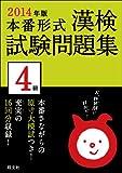 2014年版 漢検試験問題集