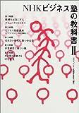 NHKビジネス塾の教科書 (2)