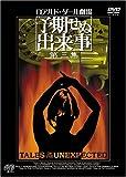 ロアルド・ダール劇場 予期せぬ出来事 第三集 [DVD]