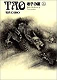 TAO—老子の道〈上〉