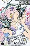 エア・ギア(11) (講談社コミックス―Shonen magazine comics (3562巻))