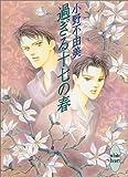 過ぎる十七の春 (講談社X文庫―ホワイトハート)