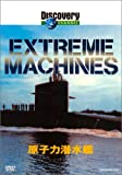 ディスカバリーチャンネル Extreme Machines 原子力潜水艦