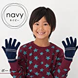 キッズのびのび手袋 日本製 ネイビー F